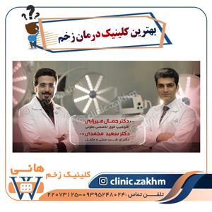 بهترین کلینیک درمان زخم